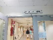 ingresso al reparto di Ostetricia dell'ospedale San Jacopo di Pistoia
